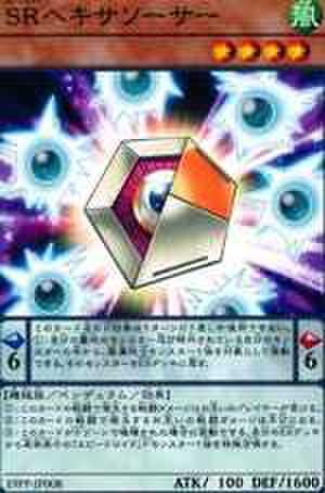 SRヘキサソーサー N [19PP-JP008]【特価品C】