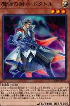魔弾の射手 ドクトル N [DBSW-JP017]