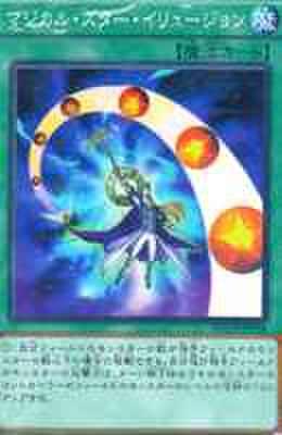 マジカル・スター・イリュージョン N [NECH]