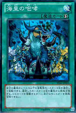 海皇の咆哮 SR [SD23]