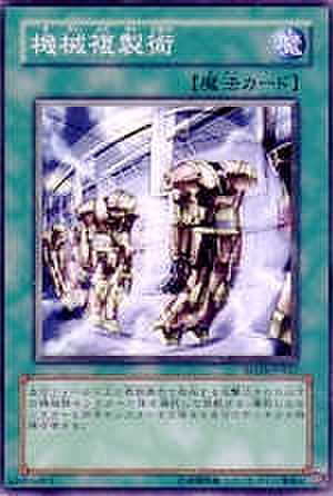 機械複製術 N [SD18-JP027]