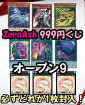 遊戯王「ZeroAsh オープン9くじ」1回999円
