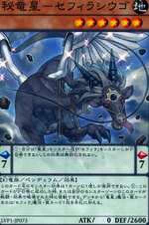 秘竜星-セフィラシウゴ N [LVP1-JP073]【特価品C】
