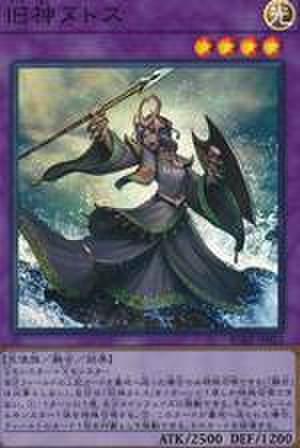 旧神ヌトス SR [RC02-JP022]