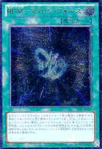 RUM-ヌメロン・フォース UTR [JOTL]