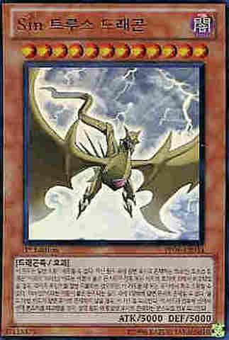 Sin トゥルース・ドラゴン 韓国 UR [PP06-KR014]