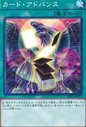 カード・アドバンス N [EP15]