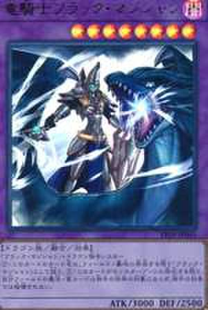 竜騎士ブラック・マジシャン UR [EP18-JP045]