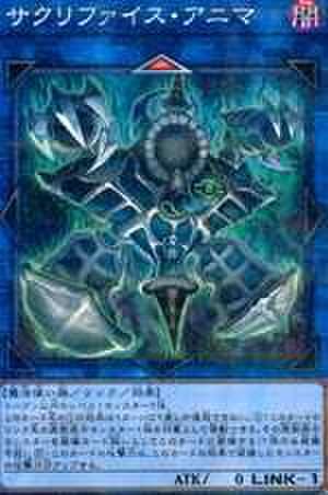 サクリファイス・アニマ SR [RC03-JP029]