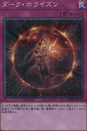 ダーク・ホライズン SCR [20TH-JPC37]