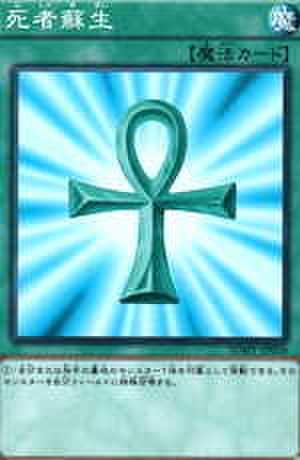 死者蘇生 N [ST18-JP023]
