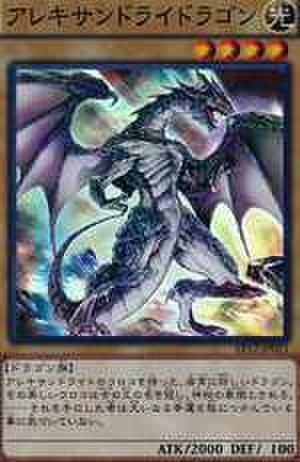 アレキサンドライドラゴン SR [EP12-JP021]