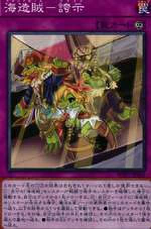 海造賊-誇示 N [WPP1-JP041]