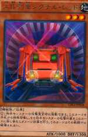 工作列車シグナル・レッド R [CPL1]