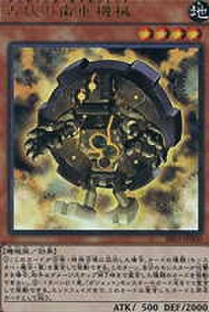 古代の歯車機械 UR [SR03-JP000]