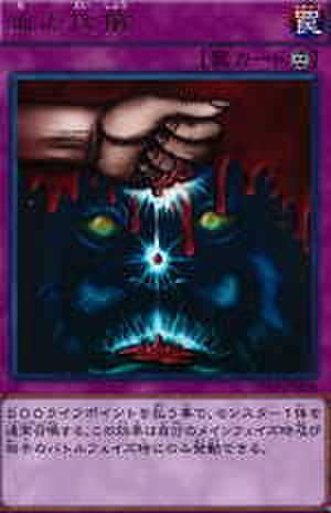 血の代償 UR [DS14-JPM38]