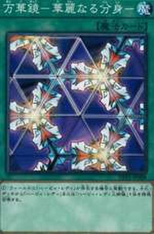 万華鏡-華麗なる分身- N [DP21-JP008]