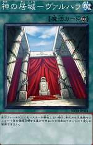 神の居城-ヴァルハラ N [SD20-JP024]