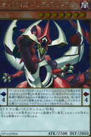 オッドアイズ・ペンデュラム・ドラゴン GR [GP16-JP004]