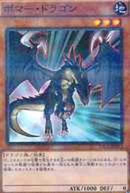ボマー・ドラゴン NP [VS15-JPD]