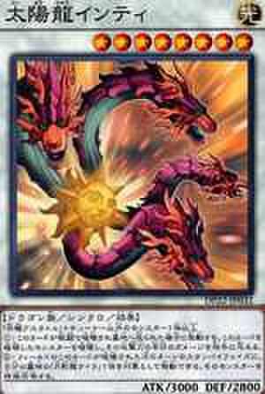太陽龍インティ N [DP22-JP032]