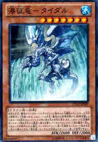 瀑征竜-タイダル SR [LTGY]