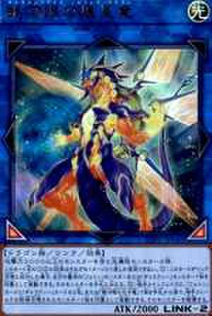 銀河眼の煌星竜 SCR [SOFU-JP042]