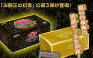 遊戯王 決闘王の記憶「闘いの儀編」[新品BOX]