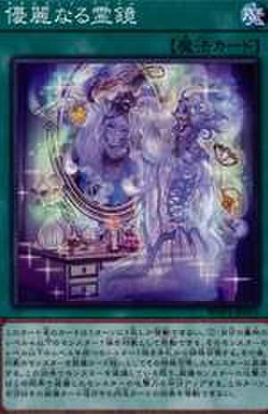 優麗なる霊鏡 N [WPP1-JP071]