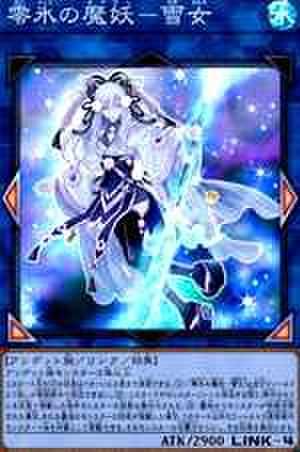零氷の魔妖-雪女 SR [LVP3-JP091]【特価品C】
