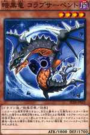 暗黒竜 コラプサーペント N [SR02-JP018]