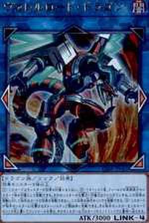 ヴァレルロード・ドラゴン UTR [CIBR-JP042]