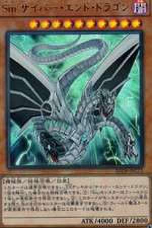 Sin サイバー・エンド・ドラゴン UR [20TH-JPC71]