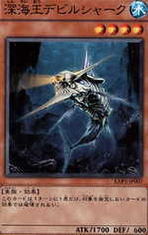 深海王デビルシャーク N [EXP1]