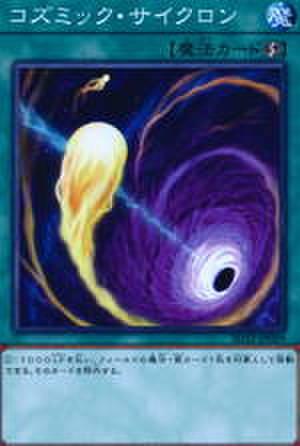 コズミック・サイクロン N [SD32-JP029]