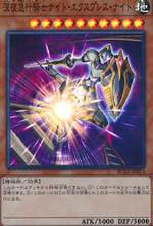 深夜急行騎士ナイト・エクスプレス・ナイト SR [RC02-JP013]