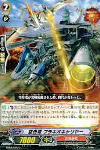 空母竜 ブラキオキャリヤー C [BT08]