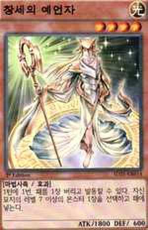 創世の預言者 韓国 N [SD25-KR]