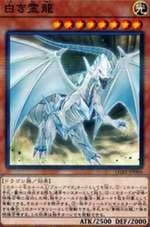 白き霊龍 NP [LGB1-JP006]