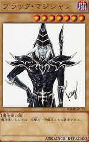 ブラック・マジシャン UR [WJMP-JP012]
