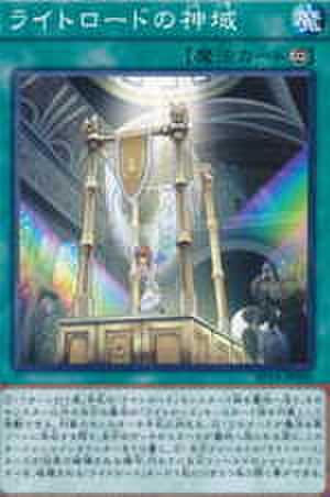 ライトロードの神域 N [EP15]