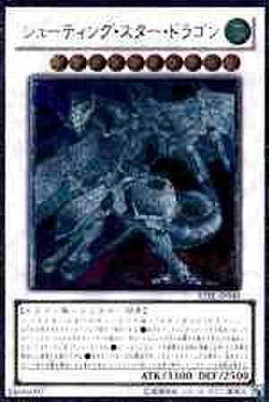 シューティング・スター・ドラゴン UTR [STBL-JP040]