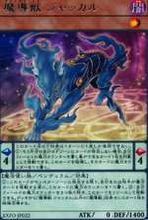 【特価品C】魔導獣 ジャッカル R [EXFO-JP022]