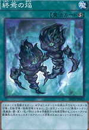 終焉の焔 NP [SPDS-JP043]