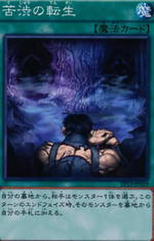 苦渋の転生 N [EP12]
