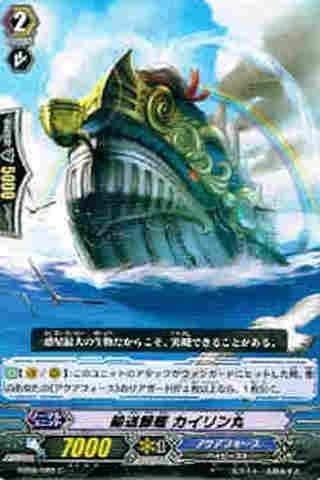 輸送鯨艦 カイリン丸 C [BT08]