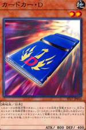 カードカー・D N [ST17-JP016]