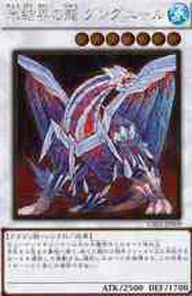 氷結界の龍 グングニール GR [GS03]