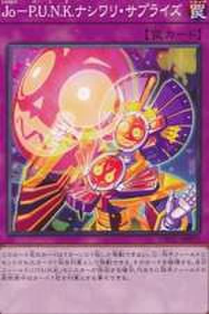 Jo-P.U.N.K.ナシワリ・サプライズ NP [DBGC-JP012]