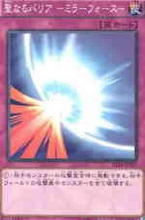 聖なるバリア -ミラーフォース- N [ST14]